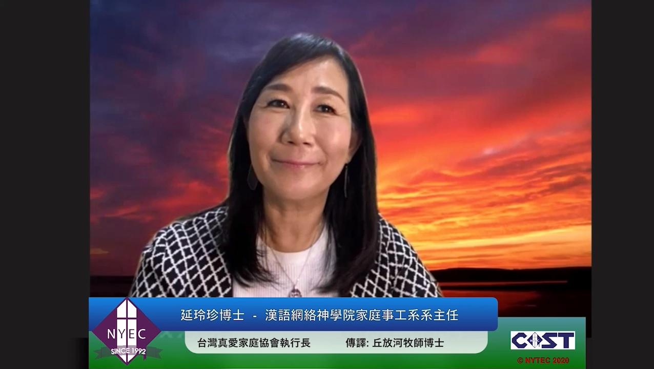 延玲珍博士講座系列