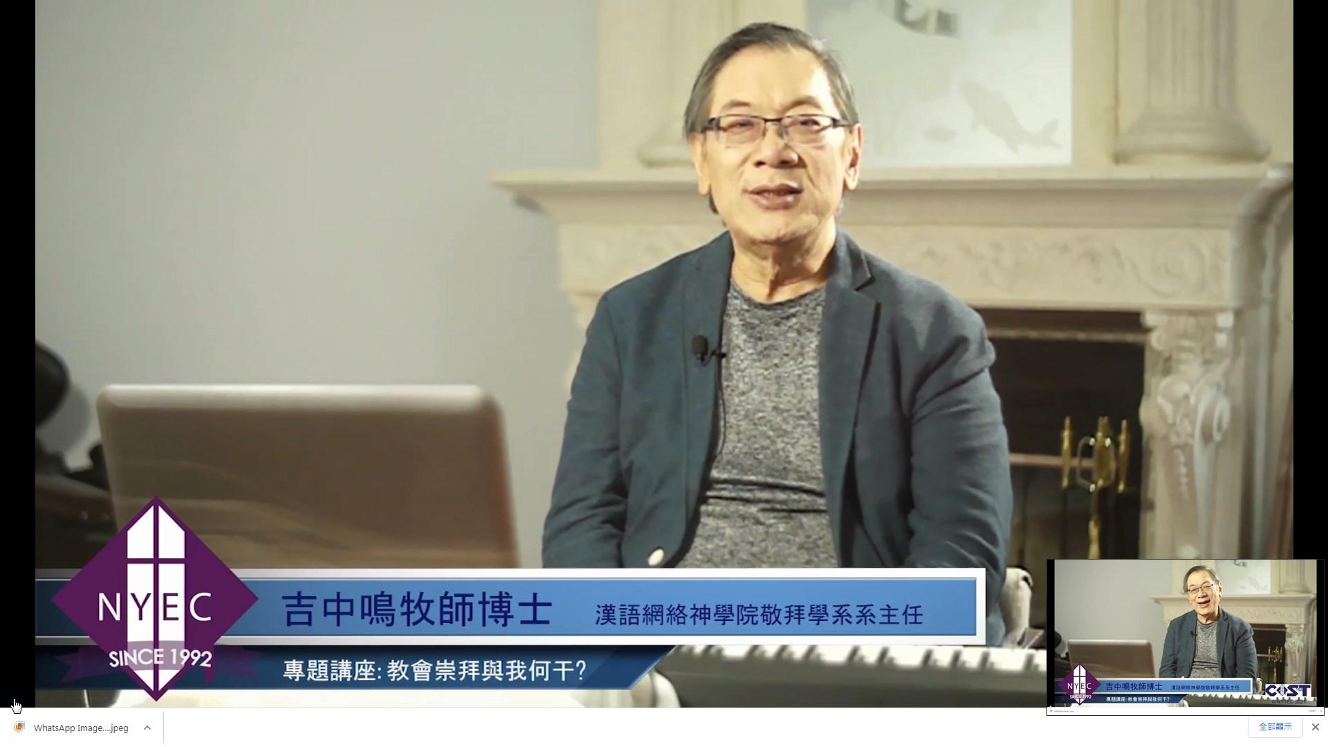 吉中鳴牧師博士講座系列