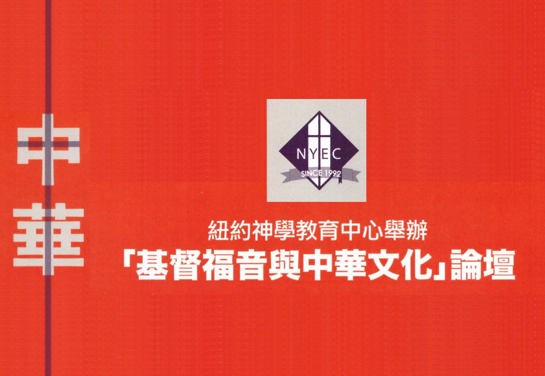 「基督福音與中華文化」論壇