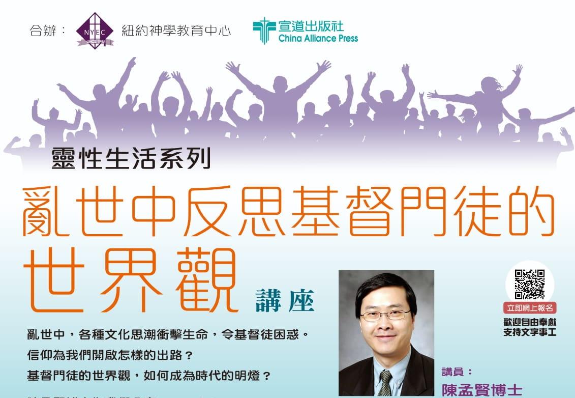 陳孟賢博士講座系列