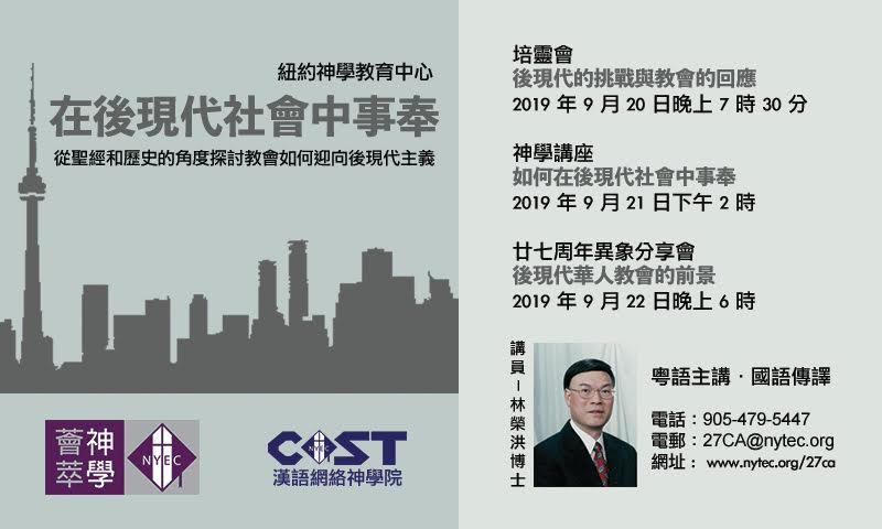 林榮洪博士講座系列