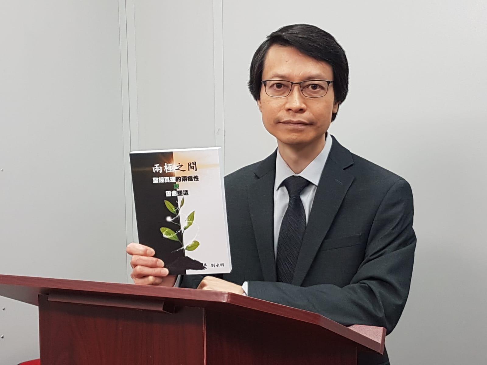 劉永明博士講座系列